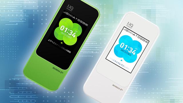 WiMAX機種 W04スペック完全ガイド!契約すべきプロバイダは?