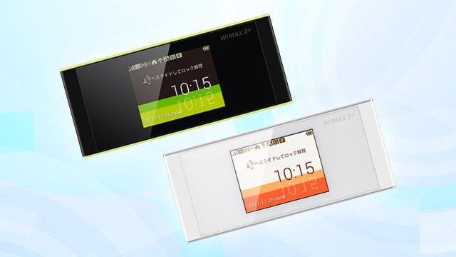 WiMAX機種 W05スペック完全ガイド!契約すべきプロバイダは?