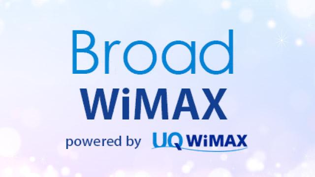 Broad WiMAXの評判は良い?契約前に知るべきメリット・デメリットまとめ
