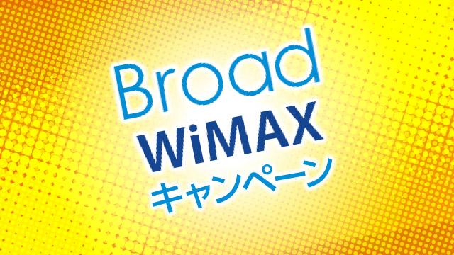 Broad WiMAXの魅力的な3つのキャンペーン!詳細と注意点を解説