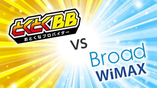 とくとくBBとBroad WiMAXどっちが良い?メリット・デメリット比較!