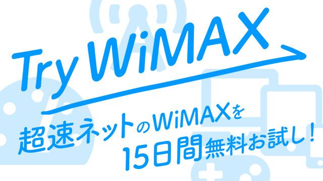 Try WiMAXで無料お試し!レンタルする前に知るべき注意点まとめ