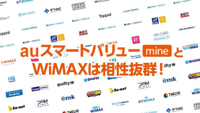 auスマートバリューmineとWiMAXは相性抜群!スマホ料金が毎月1000円お得に
