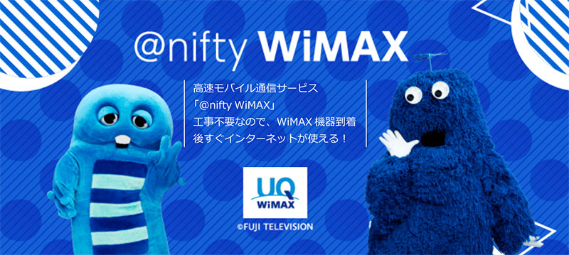 @nifty WiMAX
