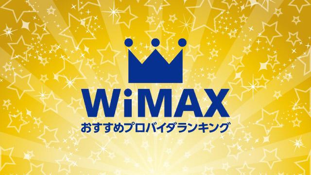 WiMAXおすすめプロバイダランキングTOP5【2019年最新版】