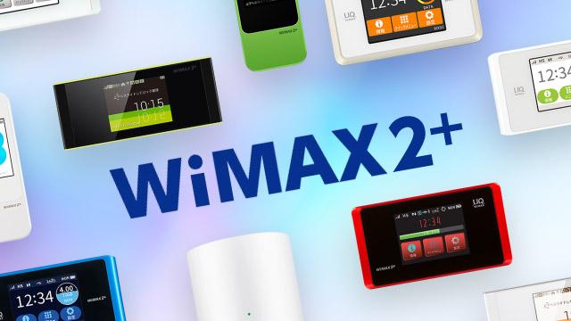 WiMAX 2+とは?旧WiMAX回線や他通信サービスとの違いを比較!
