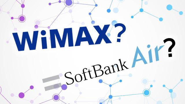 SoftBank AirとWiMAXどっちがおすすめ?サービスの差・違い比較!