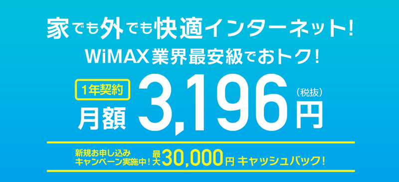 Drive WiMAX
