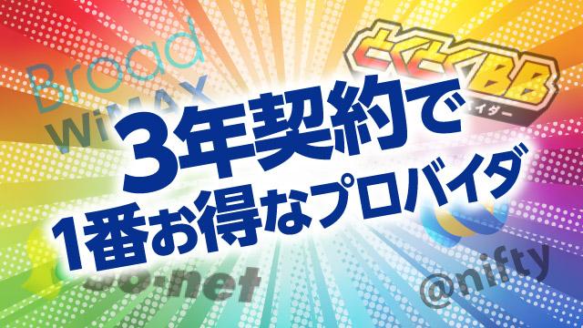 WiMAX3年プランが1番お得に契約できるおすすめプロバイダ【2019年最新版】