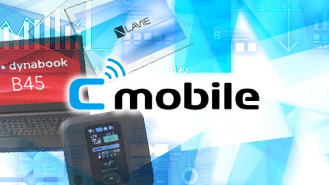 C mobile(シーモバイル)はドコモの電波を利用したモバイルWi-Fiルーター!