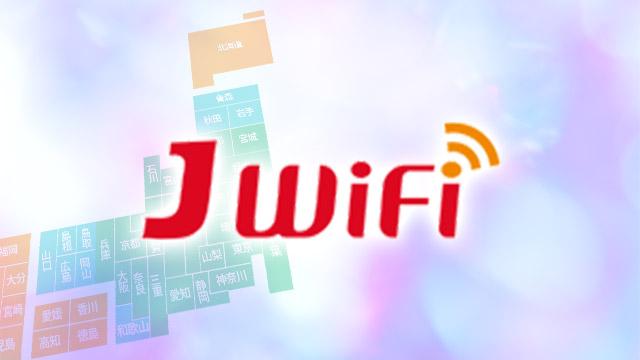 J-WiFiはWiMAXが1日からレンタルできる!メリット・デメリットまとめ
