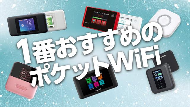 ポケットWiFiを徹底比較!1番おすすめのポケットWi-Fiはコレだ!