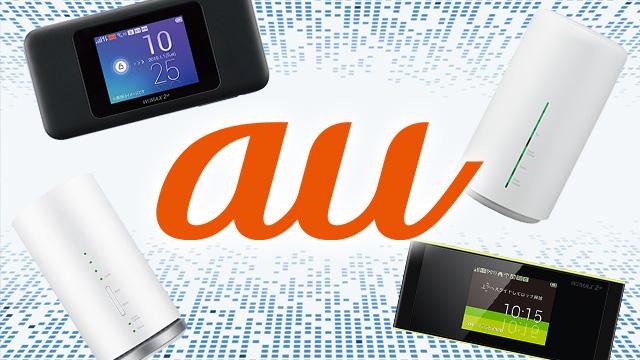 auポケットWi-FiはWiMAXとほぼ同等!料金重視ならWiMAXがおすすめ!