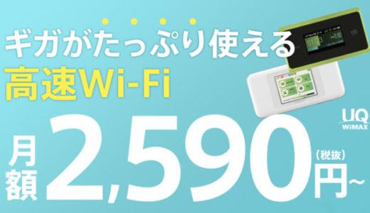 GMOとくとくBB WiMAXは月額割引がおすすめ!料金が確実に安くなる