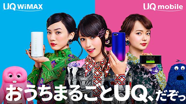 ウルトラギガMAXでスマホ料金がずっと300円割引!UQ利用者必見