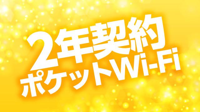2年契約でおすすめのポケットWi-Fi特集!1番おすすめはコレだ!