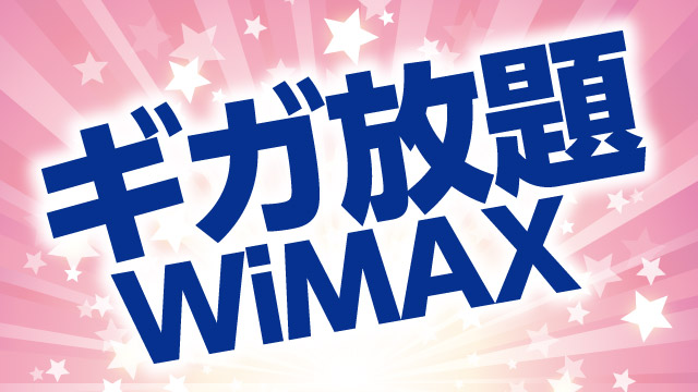 WiMAXのギガ放題とは?契約前に知るべき注意点と通常プランとの違い