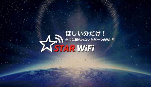 STAR WiFiの評判は?おすすめできない理由