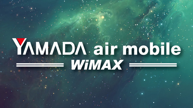 ヤマダ電機のWiMAXを契約前に知るべきメリット・デメリット