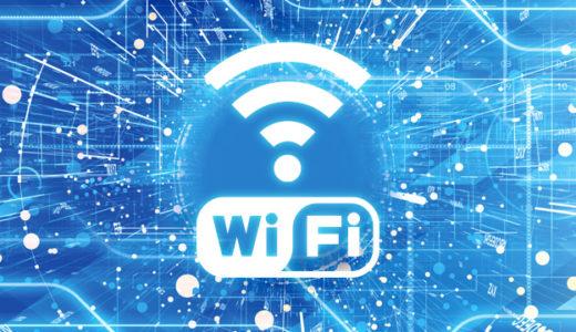 無料Wi-Fiスポットって危険なの?Wi-Fiスポットを安全に利用する方法