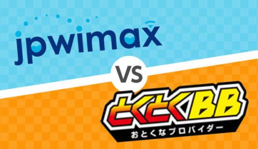 JP WiMAXとGMOとくとくBB比較!メリットの差・違い