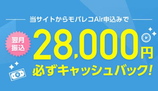 モバレコエアー(Air)の28,000円キャッシュバックキャンペーンが激熱!