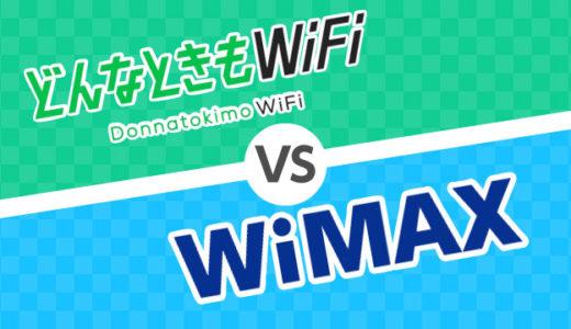 どんなときもWiFiとWiMAXを比較!どちらにするか迷ったら!