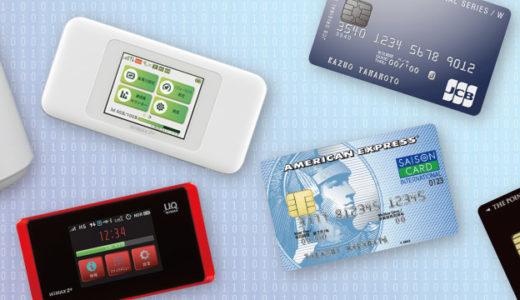 ポケットWiFi・WiMAXの支払い用におすすめのクレジットカード