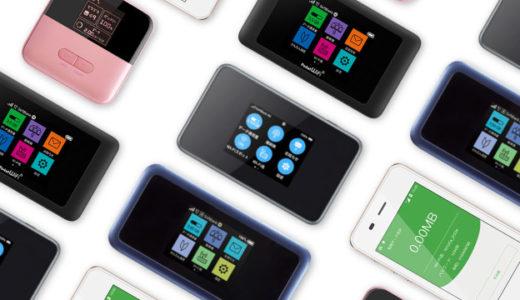 ポケットWiFi(Pocket WiFi)のおすすめの機種はどれ?