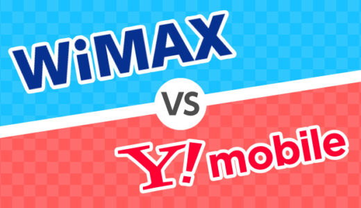 WiMAXとワイモバイル(Y!mobile)のポケットWi-Fiを徹底比較
