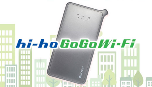 hi-ho GoGo WiFiの評判は?契約前に知るべきメリット・デメリットまとめ