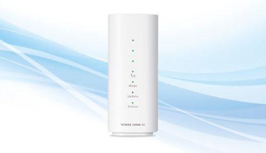 WiMAX HOME 02スペックガイド!L02、HOME 01との比較とおすすめプロバイダ
