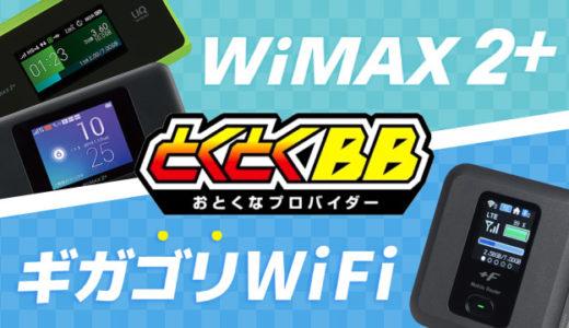 WiMAXとギガゴリWiFi比較!GMOとくとくBBサービスはどちらがおすすめ?