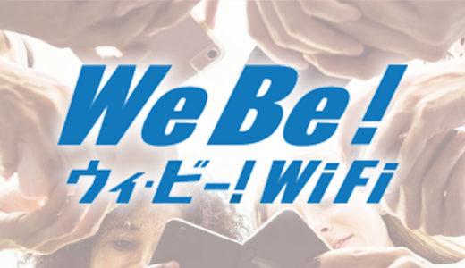 WeBe! WiFi(ウィ・ビーWiFi)の評判は?契約前に知るべきメリット・デメリットまとめ
